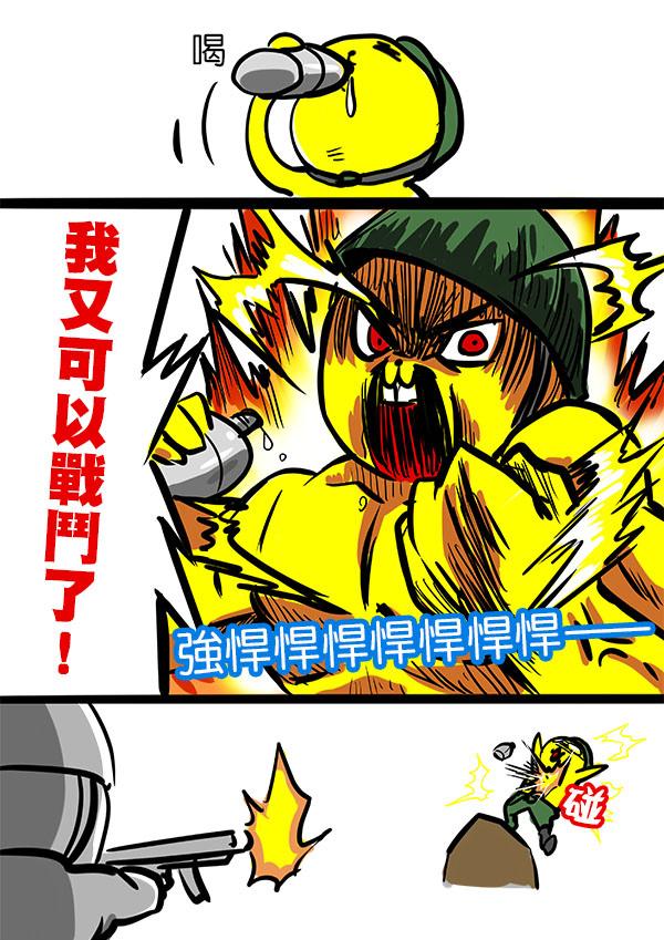 戰鬥水壺3