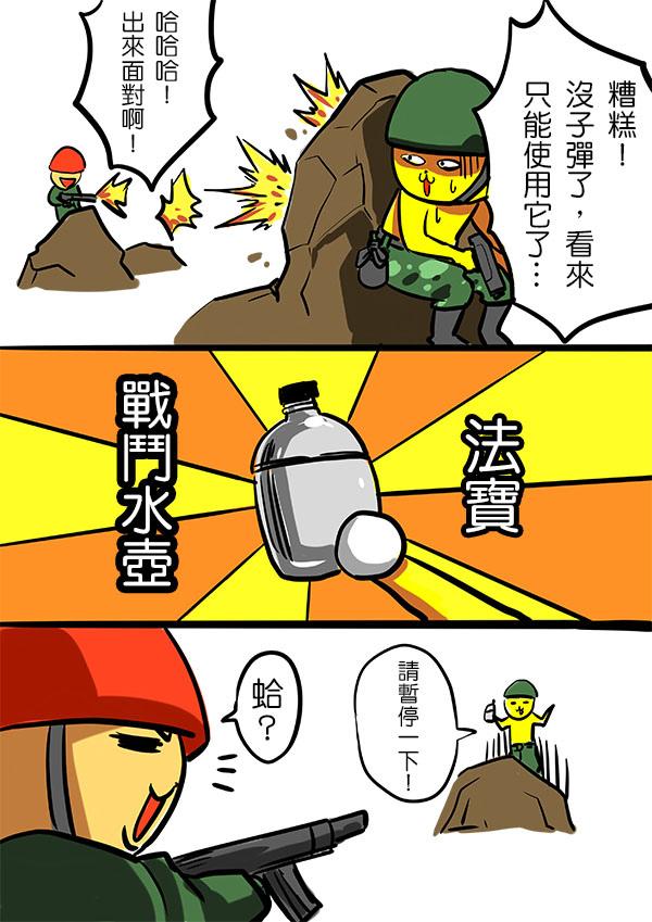戰鬥水壺2