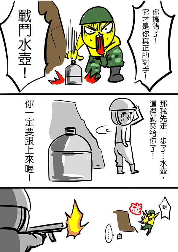 戰鬥水壺4