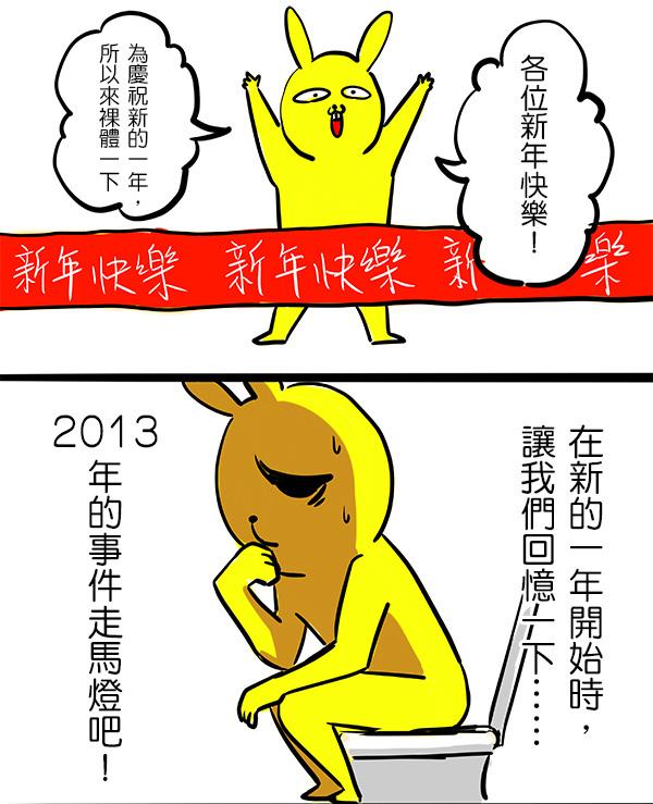 2013走馬燈1