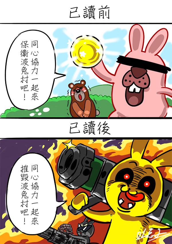 波兔村保衛戰