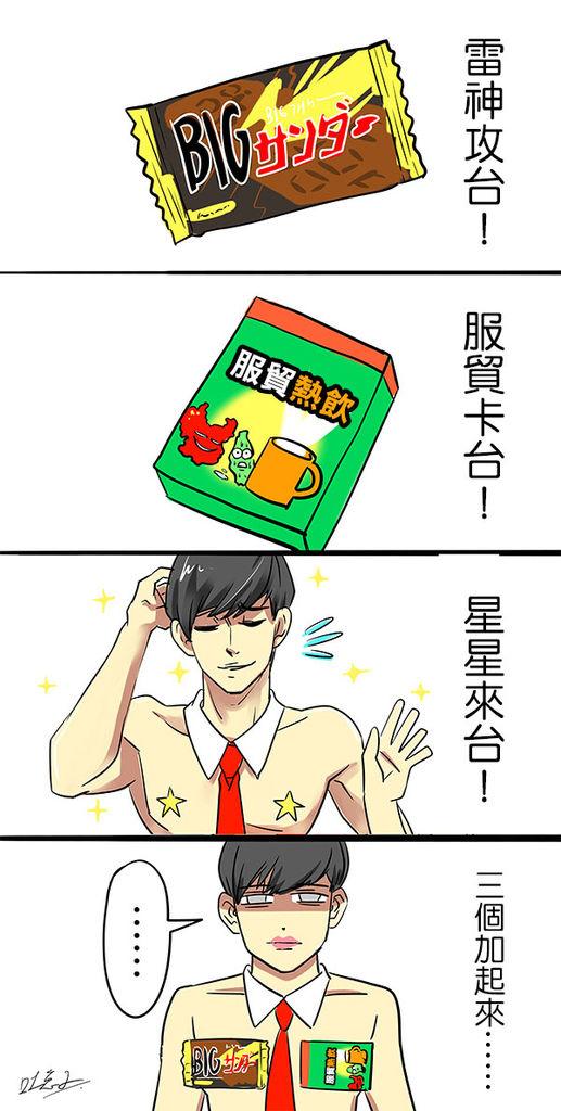 台灣三大事件