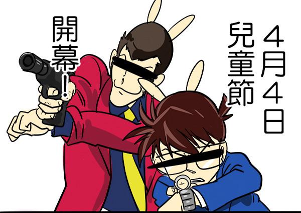 魯邦三世VS名偵探柯南1