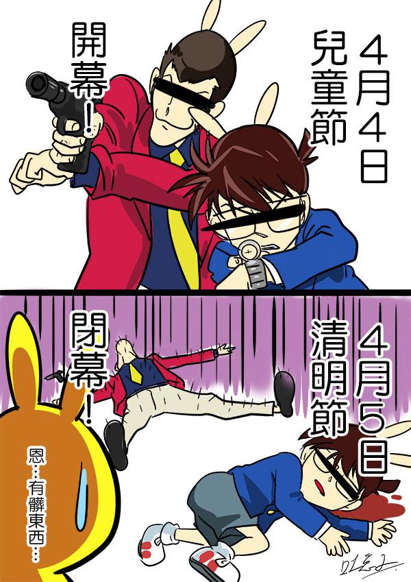 魯邦三世VS名偵探柯南