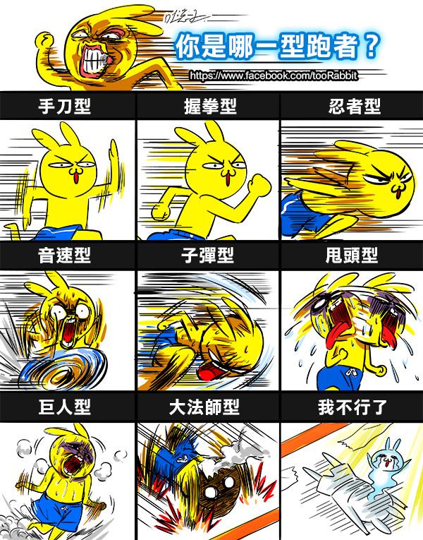 你是哪一型跑者