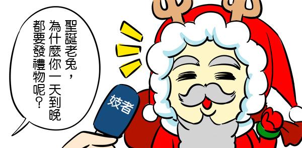 聖誕節(2)1