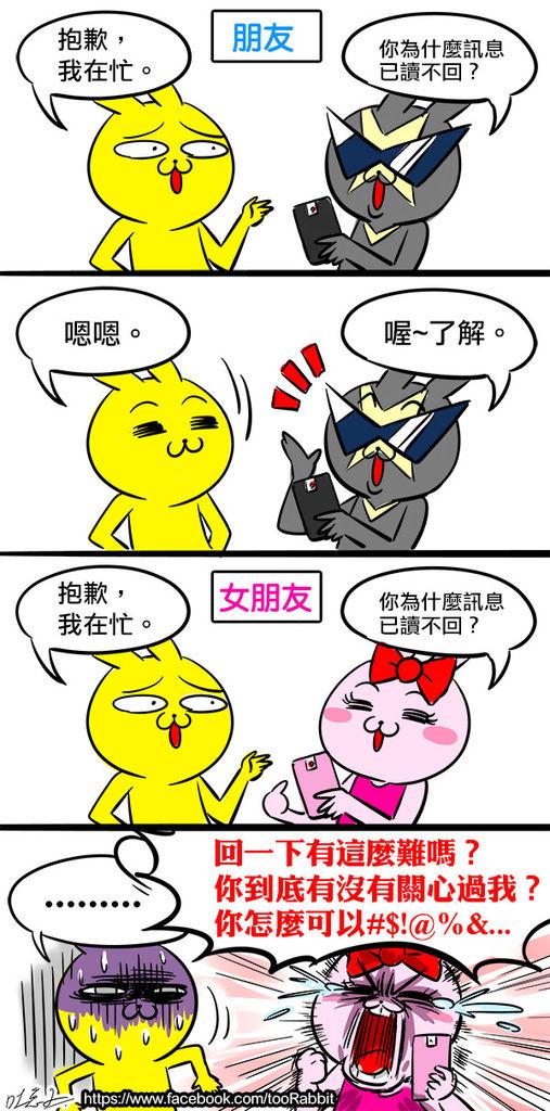 已讀不回(2)