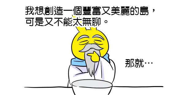 神在創作台灣的時候1