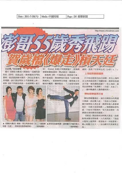 20110730寶島大爆走開鏡記者會-中國時報報導.JPG