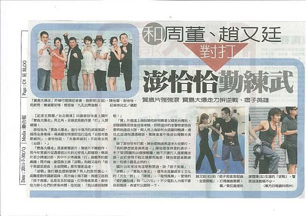 20110730寶島大爆走開鏡記者會-聯合報報導.JPG