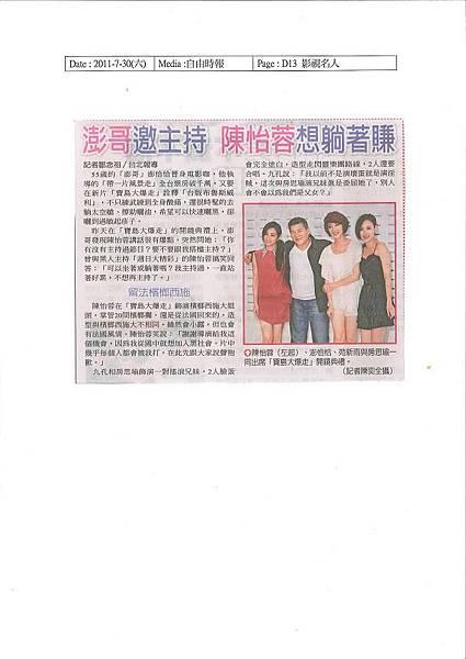 20110730-自由時報D13影視名人-寶島大爆走開鏡記者會.JPG