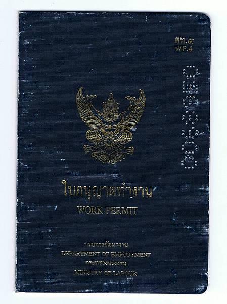 工作證封面1