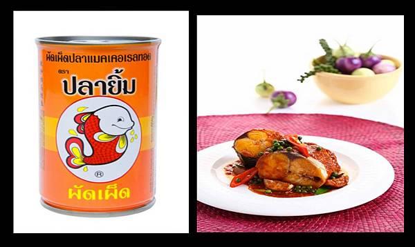 泰國罐頭3
