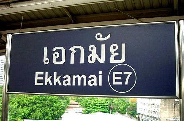 Ekkamai_BTS_Skytrain_Bangkok_Bangkok