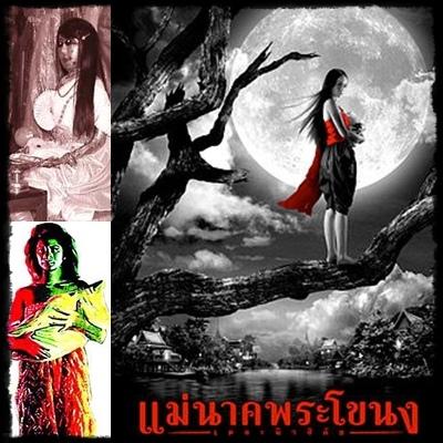 (鬼妻)แม่นาคพระโขนง MeaNak-Prakanong