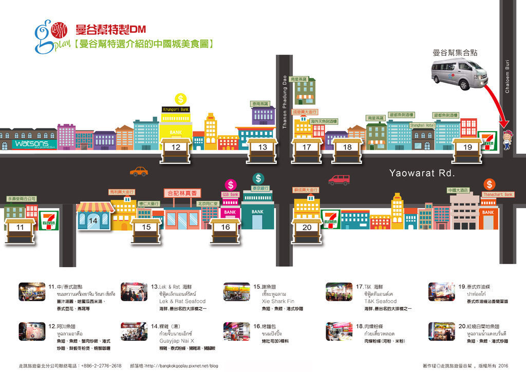 中國城小吃導覽圖-A4反0