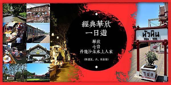 經典華欣-2.jpg