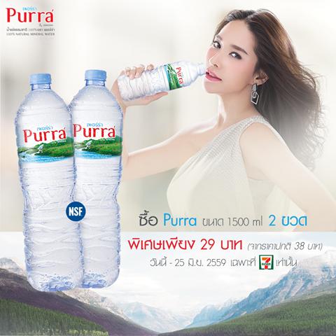 purra ploy