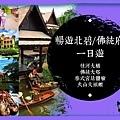 北碧+佛統一日遊.jpg