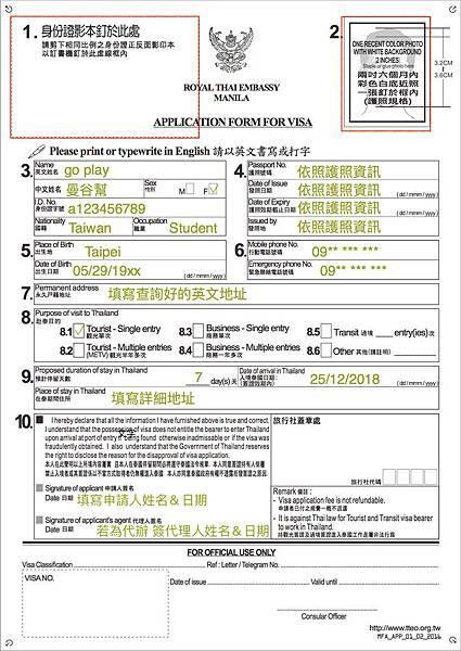 簽證表格(文字版更正).jpg