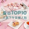 精選曼谷10大人氣下午茶懶人包.jpg