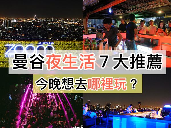 曼谷夜生活