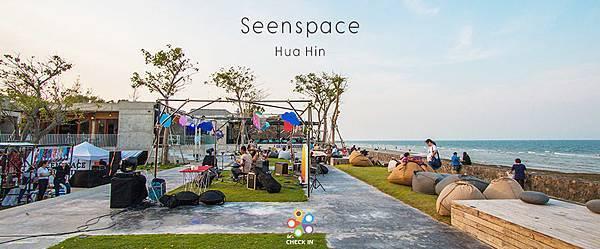 Seenspace 海灘文青廣場