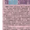 富鼎財經報導.jpg