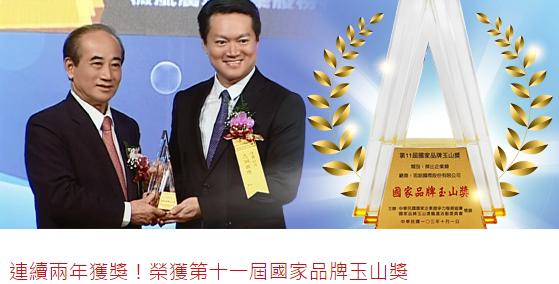 OK忠訓國際,連續兩年榮獲國家品牌玉山獎