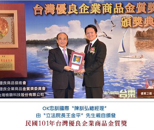 OK忠訓國際,榮獲台灣優良企業商品金質獎.png