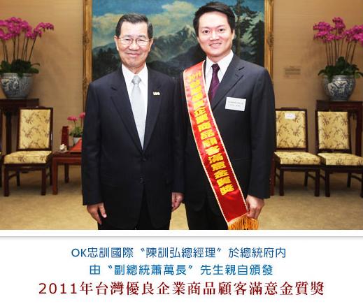 OK忠訓國際,榮獲台灣優良企業商品顧客滿意金質獎