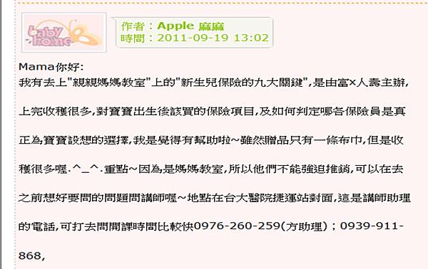 客戶推薦Apple