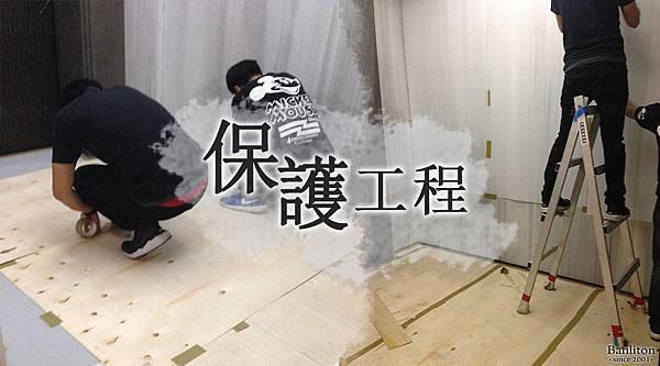 保護工程00.jpg