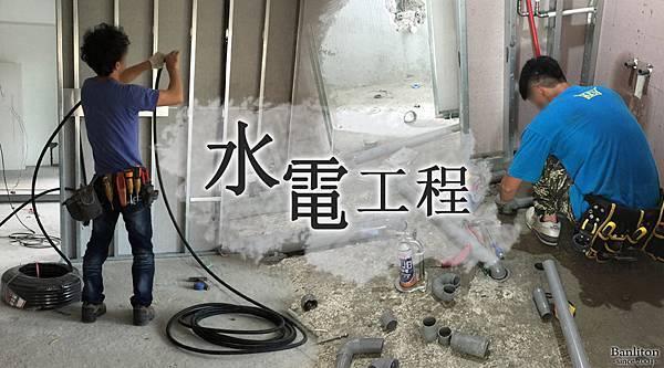 水電工程00.jpg
