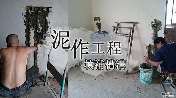 水泥修補 00.jpg