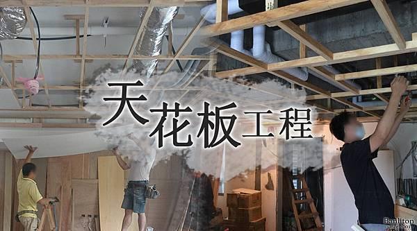 天花板工程 00.jpg