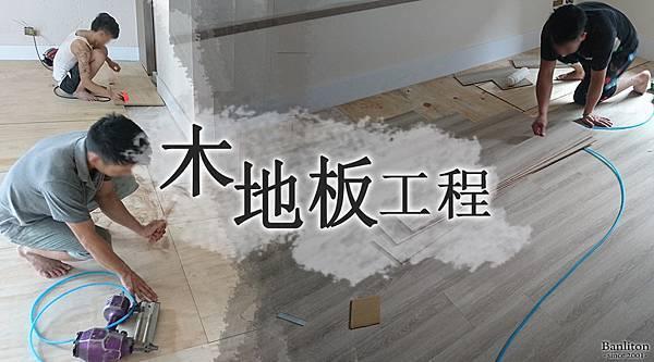 木地板工程00.jpg