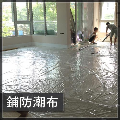木地板工程02.jpg