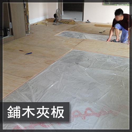 木地板工程03.jpg