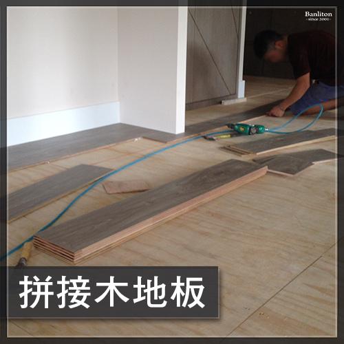 木地板工程04.jpg