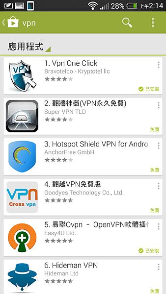 VPN搜尋結果