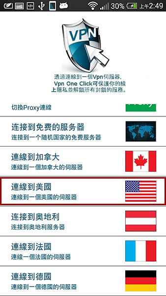 VPN請選美國.png