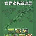 阿寶簡體書店『園藝栽培』…世界農藥新進展