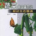 阿寶簡體書店『園藝栽培』…蔬菜病蟲害防治原色生態圖313譜