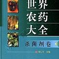 阿寶簡體書店『園藝栽培』…世界農藥大全:殺菌劑卷