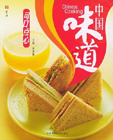 中國味道:可口點心