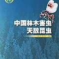 阿寶簡體書店『園藝栽培』…中國林木害蟲天地昆蟲