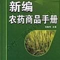 阿寶簡體書店『園藝栽培』…新編農藥商品手冊