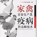 阿寶簡體書店『養殖業』…家禽安全生産及疫病防治新技術