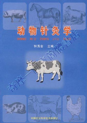 阿寶簡體書店『養殖業』…動物針灸學